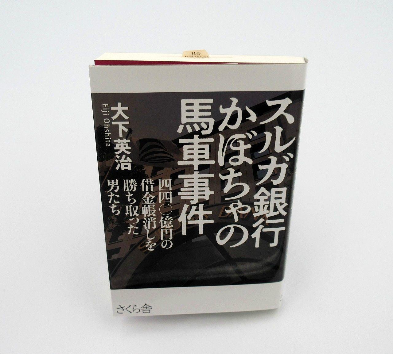 不動産関連の本、今月のコレ♫【 R3.7】